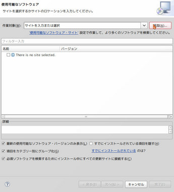 EclipceSDK03.jpg