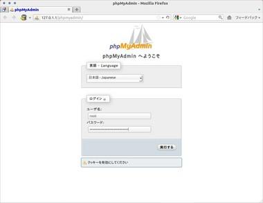 Php5-fpm-004.jpeg