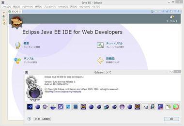 SS-eclipse-juno-006.jpg