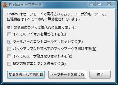 SS-firefox-fix-001.jpg