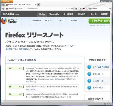 SS-firefox1301-001.JPG