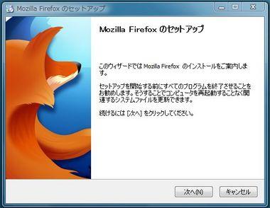 SS-firefox4-install-001.JPG