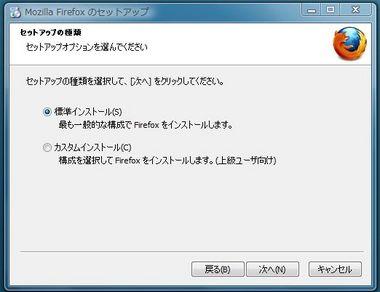 SS-firefox4-install-002.JPG