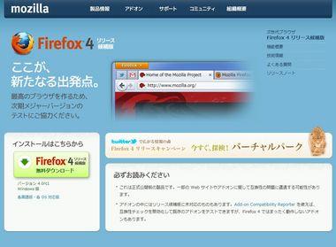 SS-firefox4-install-006.JPG