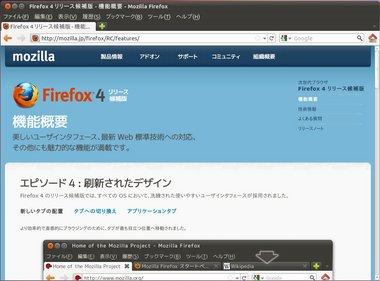 SS-firefox4-install-011.jpg