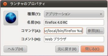 SS-firefox4-install-012.jpg