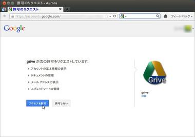 SS-gdrive-cli-002.jpeg