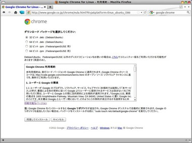 SS-google-chrome12-010.jpeg