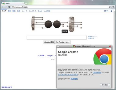 SS-google-chrome12-012.JPG