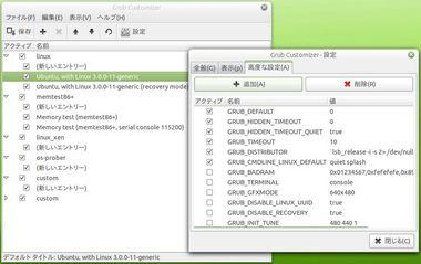 SS-grub-customizer-001.JPG