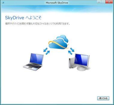 SS-sky-drive-005.JPG