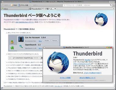 SS-thunderbird-5.0-001.JPG