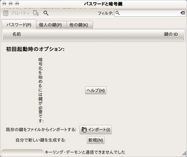 SS-ubuntu-one-001.jpeg