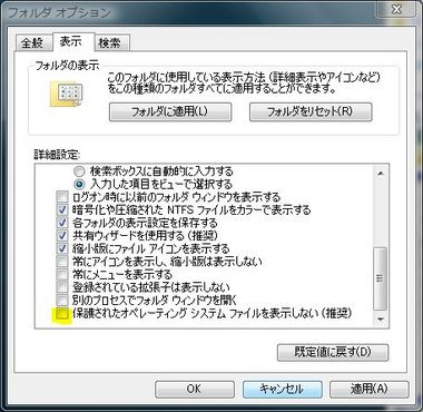 SS-win7-desktopini-001.JPG