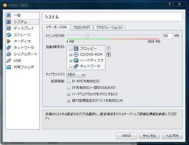 VBOX-disk-004.JPG