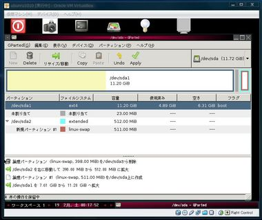 Vbox-disk-011.JPG