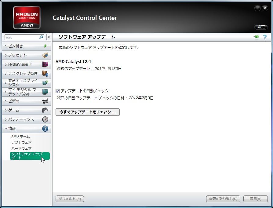 Ubuntu,Windows】AMD(ATI) Catal...
