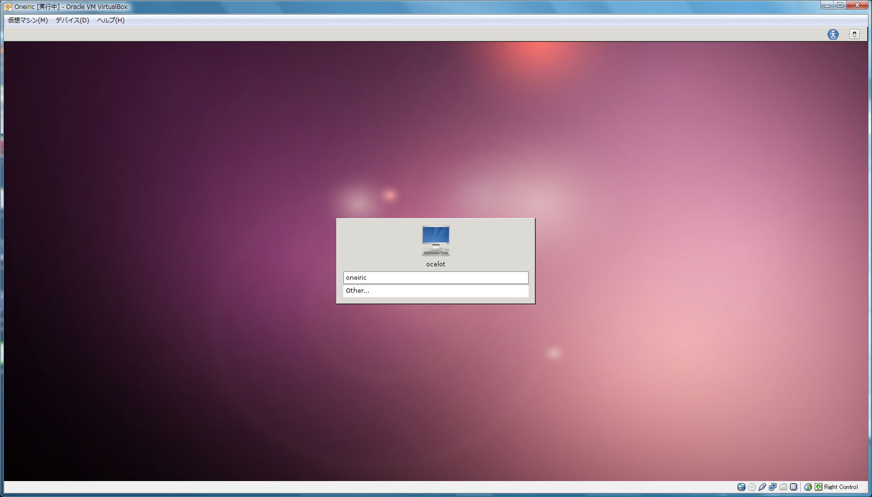 Ubuntu 11 10】ログイン画面、LightdmとGdmの切り替え方法:なんでもかん