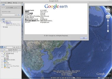 SS-GoogleEarth-610-003.jpeg