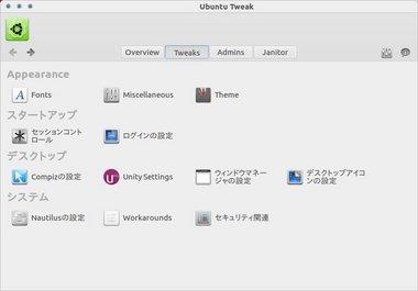 SS-Ubuntu Tweak061_002.jpeg