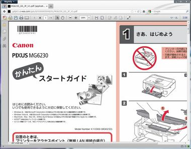 SS-firefox-pdf-004.JPG