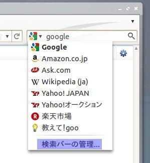 SS-firefox-search-006.JPG