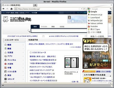 SS-firefox-search-015.JPG