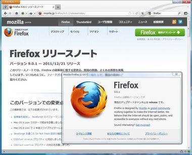 SS-firefox901-001.JPG