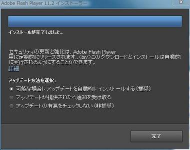 SS-flash-11-2-001.JPG