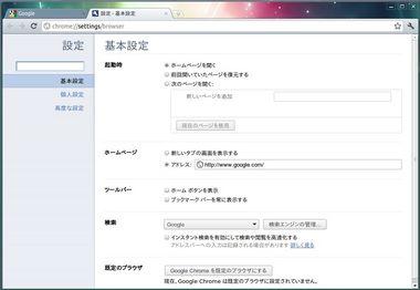 SS-google-chrome12-004.JPG