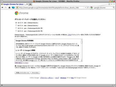 SS-google-chrome12-010.jpeg