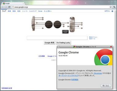 SS-google-chrome12-012.JPG