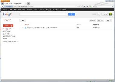 SS-google-drive-004.JPG