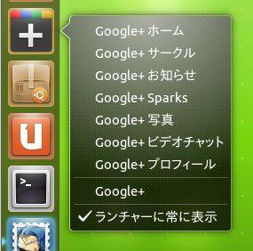 SS-google-plus-002.JPG