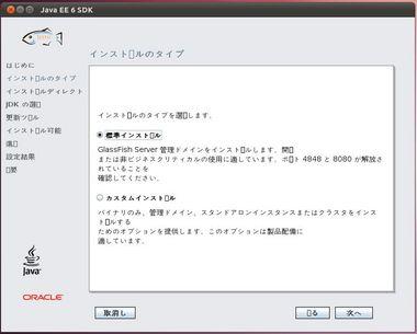 SS-java-install-004.JPG
