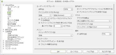 SS-libreoffice-font-002.JPG