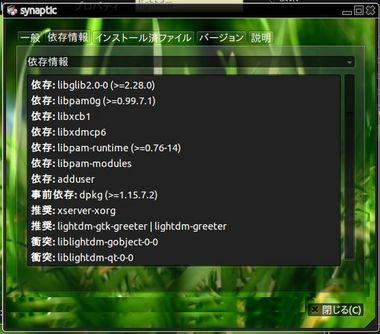 SS-lightdm-bug-007.JPG