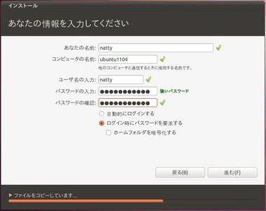 SS-natty-install-007.JPG
