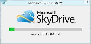 SS-sky-drive-004.JPG