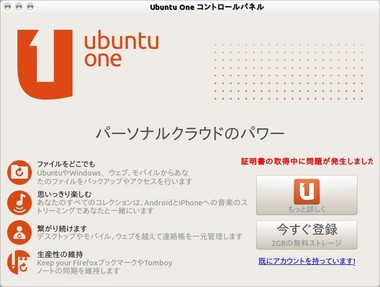 SS-ubuntu-one-002.jpeg