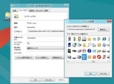 SS-win8-controlpanel-006.jpg