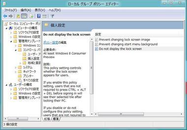 SS-win8-lock-003.JPG