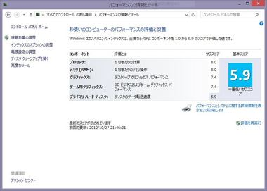 win8-paformance-001.JPG